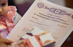 Новые изменения на материнский капитал в белоруссии