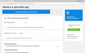 Как Записать Ребенка В Садик В Москве С Подмосковной Пропиской 2020