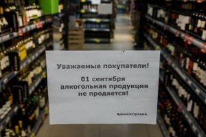 Время продажи алкоголя в саратове