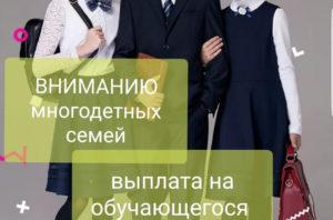 Компенсация Малоимущим На Школьную Форму В Москве