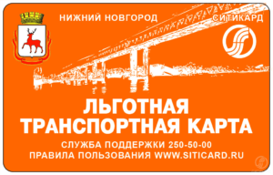 Персональная Транспортная Карта Нижний Новгород Для Пенсионеров