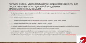 Критерии Малообеспеченности В Москве 2020