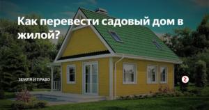 Как Перевести Садовый Дом В Жилой В 2020 Г