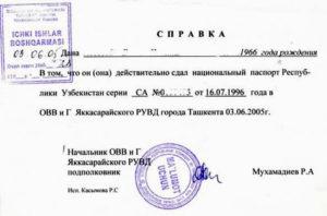 Выход из гражданства армении сроки