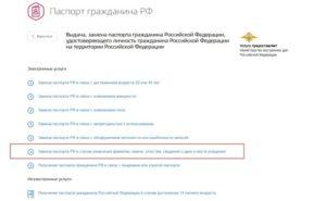 Поменять паспорт после замужества в москве без московской прописки