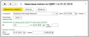 Авансовый платеж по ндфл для ип на осно сроки уплаты