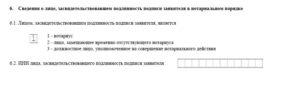 Форма 14001 уточнение юридического адреса образец заполнения 2020