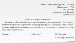 Гарантслужебная записка перевод работника на другую должность