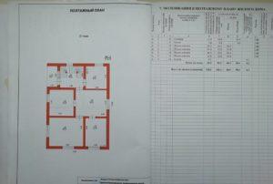 Где хранится поэтажный план многоквартирного дома