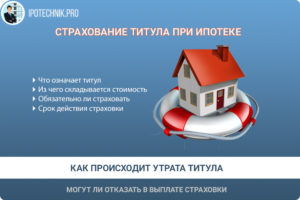 Титульное страхование недвижимости калькулятор