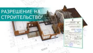 Нежилое здание на участке ижс нужно ли разрешение на строительство