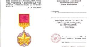 Кто Может Претендовать На Звание Ветеран Труда Свердловской Области Условия Присвоения В 2020 Году