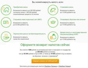 Как Вернуть Налог С Процентов По Ипотеке Сбербанк