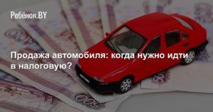 Надо ли при продаже авто идти в налоговую