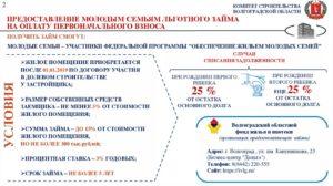 Молодая семья программа 2020 условия волгоградская область