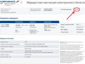 Восстановить маршрутную квитанцию аэрофлот