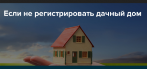 Обязательно Ли Регистрировать Дачный Дом В Снт