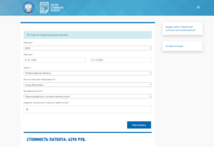 Патент Для Ип На 2020 Год Стоимость Московская Область Торговля