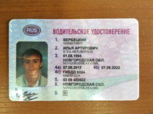 Временные водительские права не имея их можно ли получить