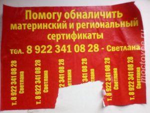 Обналичить Сертификат Губернаторский В 50 Тысяч