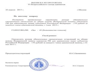 Отчисления В Адвокатскую Палату Москвы 2020