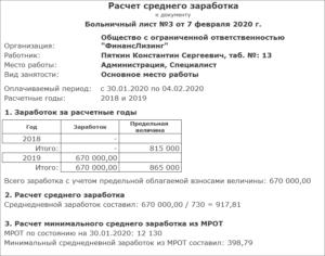 Мрот для больничного листа в 2020 году новосибирск