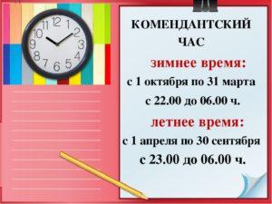 Комендантский Час В Москве 2020