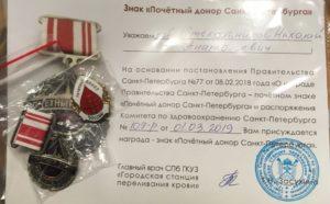 Почётный Донор Спб Льготы И Выплаты