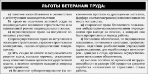 Налоговые льготы ветеранам труда оренбург