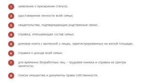 Признание Малоимущими В Москве 2020 Документы