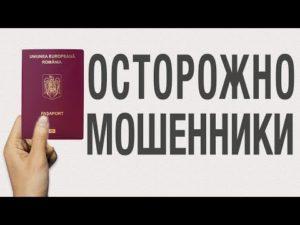 Гражданство румынии для россиян мошенники