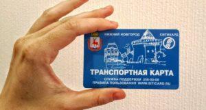 Правила Пользования Льготными Транспортными Картами На Территории Нижегородской Области В 2020 Г