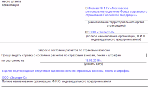 Депутатский запрос в пенсионный фонд об отчислениях образец
