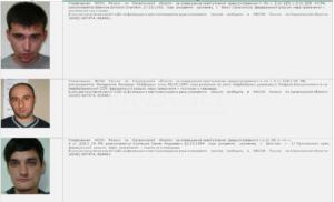 База данных федерального розыска