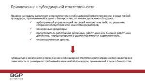 Арбитражная практика по субсидиарной ответственности администраций муниципальных образований