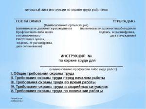 Оформление Титульного Листа Инструкции В 2020 По Охране Труда Образец