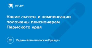 Льготы пенсионерам с большим трудовым стажем в 2020 году пермский край