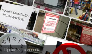 До скольки продают алкоголь в новосибирске