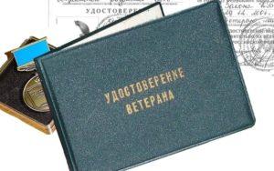Можно ли получить ветеран труда по стажу в ставропольском крае