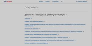 Кому Переводят Губернаторские При Рождении Ребенка В Ярославле 2020