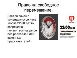 Комендантский Час В Рязанской Области 2020