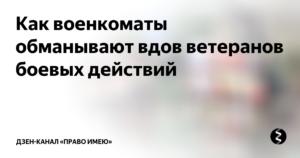Льготы Вдове Ветерана Боевых Действий