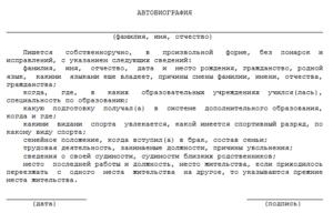 Автобиография форма на работу муниципального служащего