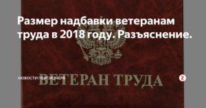 Какие Надбавки К Пенсиям Ветеранам Труда В Москве