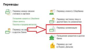 Как оплатить страховые взносы ип через сбербанк онлайн