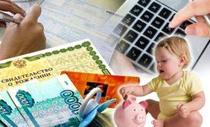 Выплата детских пособий в башкирии