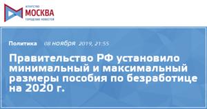 Пособие По Безработице В 2020 Году Хабаровск