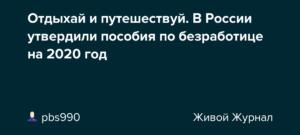 Пособие По Безработице В 2020 Году Калининград