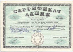 Народный чековый инвестиционный фонд стоимость акций на 2020 год