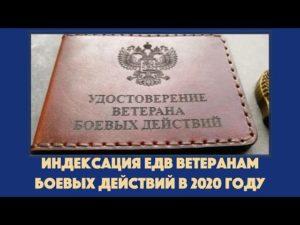 Пенсия Ветеранам Боевых Действий В Москве В 2020 Году